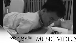 ກຳລັງໃຈ ຄວາມຝັນ - JiKuay〖Music Video〗
