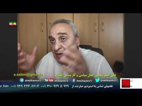 اقتصاد ورشکسته و نقش نفت بعنوان پایه اقتصاد و در امدنظام  ، جمشید شارمهد  ، صدای زندانیان سیاسی