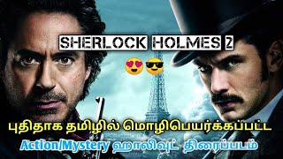 sherlock Holmes 2 A Game Of Shadows Tamil Review/New Tamil dubbed movie