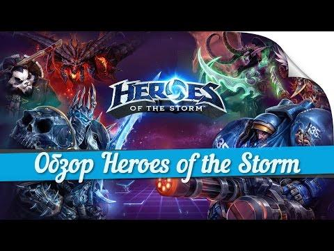 видео: ► Обзор heroes of the storm (бета)