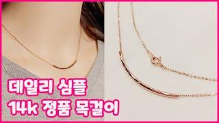 14k 목걸이 심플 데일리 스타일 / 20만원대