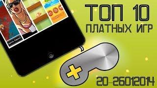 ТОП 10 платных игр (20-26.01.2014)