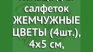 Кольца для салфеток ЖЕМЧУЖНЫЕ ЦВЕТЫ (4шт.), 4х5 см, (Koopman Int.) обзор AAE219190