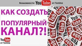 Как создать популярный канал на YouTube. Советы как сделать популярный канал на ютуб в России!