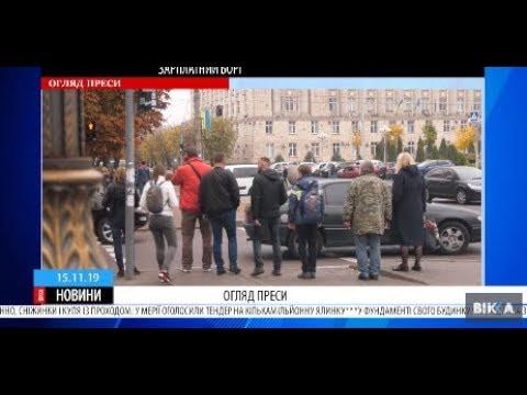 ТРК ВіККА: У Черкасах невідомі пошкодили авто головного муніципальника міста