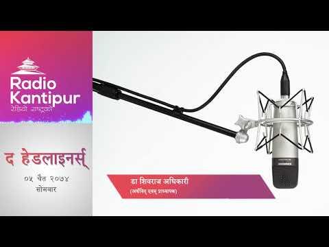 The Headliners interview with Dr. Shivaraj Adhikari | Journalist Anil Prariyar | 19 March 2018