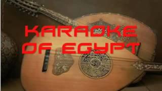Gana el Hawa Karaoke جانا الهوى كاروكي
