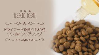 ペット用品・ドッグフードの通販なら『帝塚山ハウンドカム』 http://www...