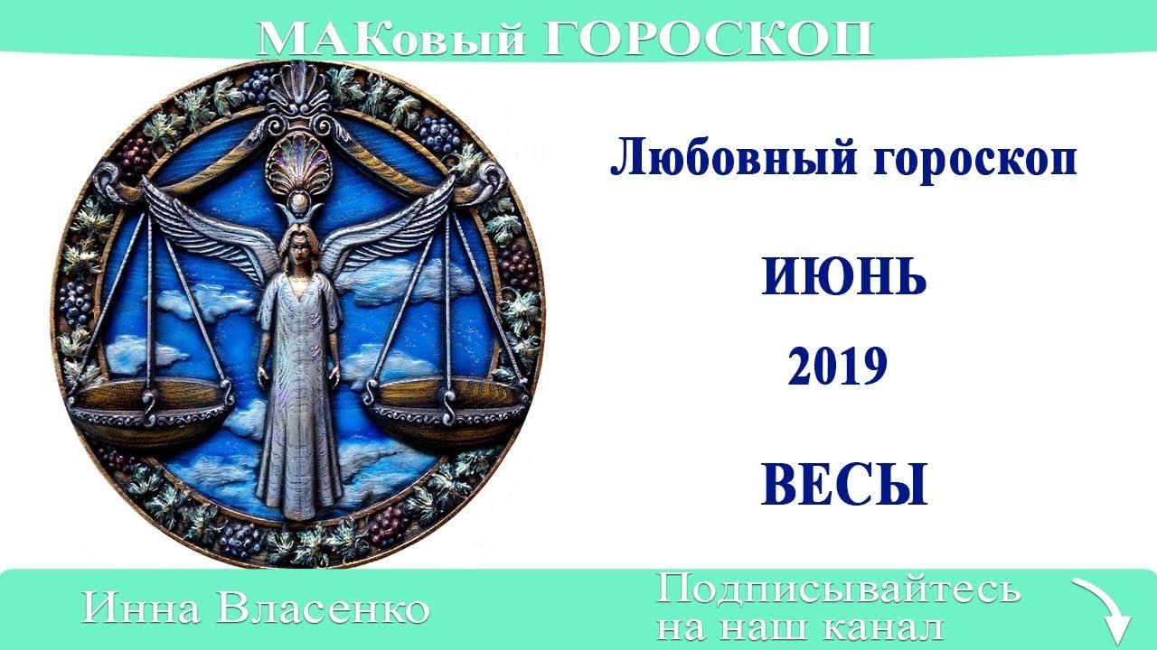 ВЕСЫ — любовный гороскоп на июнь 2019 года (МАКовый ГОРОСКОП от Инны Власенко)