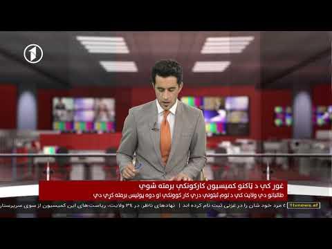 Afghanistan Pashto News 18.04.2018 د افغانستان خبرونه
