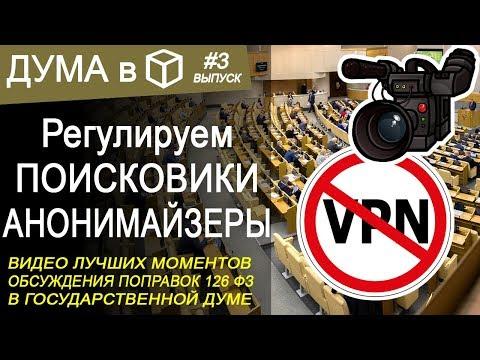 VPN под запрет а Yandex под контроль (лучшие моменты обсуждения поправок 126 ФЗ)