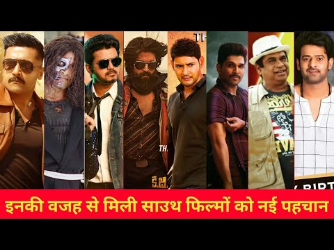 इनकी वजह से साउथ इंडियन फिल्म्स की जाती है पसंद | अल्लू अर्जुन, महेश बाबू, प्रभास, ब्रह्मानंद