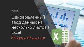 видео Совместный доступ к файлу Excel одновременно