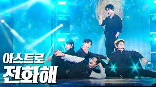 아스트로(ASTRO) - All Night (전화해)《영동대로 K-POP CONCERT》