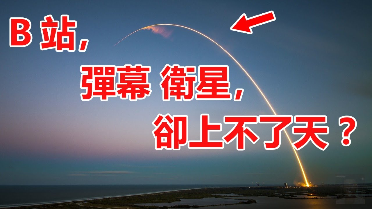 B站,衛星發射,🔴卻上不了天,✳️B站炸鍋了!網友的點評亮了!