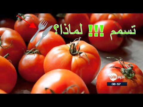التناول المفرط للطماطم يهدد بالتسمم  - نشر قبل 5 ساعة