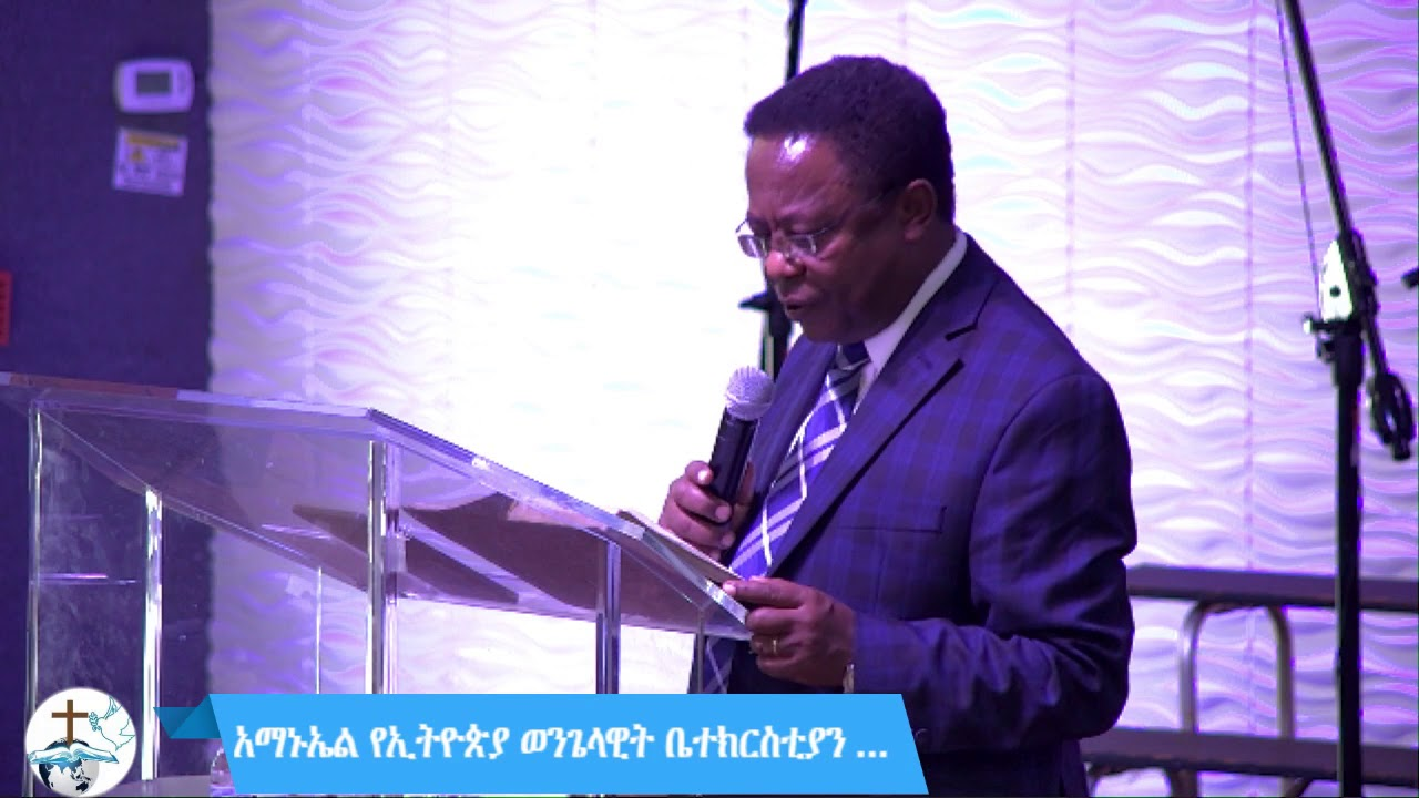 Pastor Shiferaw Feyissa - AEEC - Ethiopian New Year Conference 2012