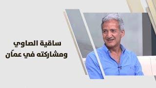 محمد الصاوي - ساقية الصاوي ومشاركته في عمّان
