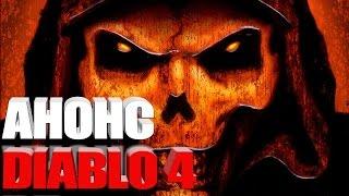 Анонс Diablo 4 и ремейк Diablo 2. Теория заговора