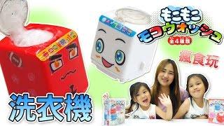 食玩洗衣機 日本食玩 Heartt 親子DIY玩具介紹