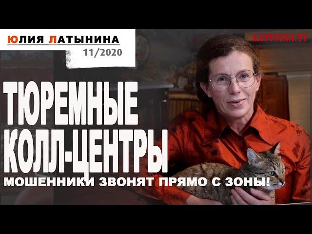Юлия Латынина / Тюремные колл-центры / LatyninaTV /