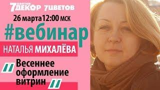весеннее оформление витрин, мастер-флорист Наталья Михалева