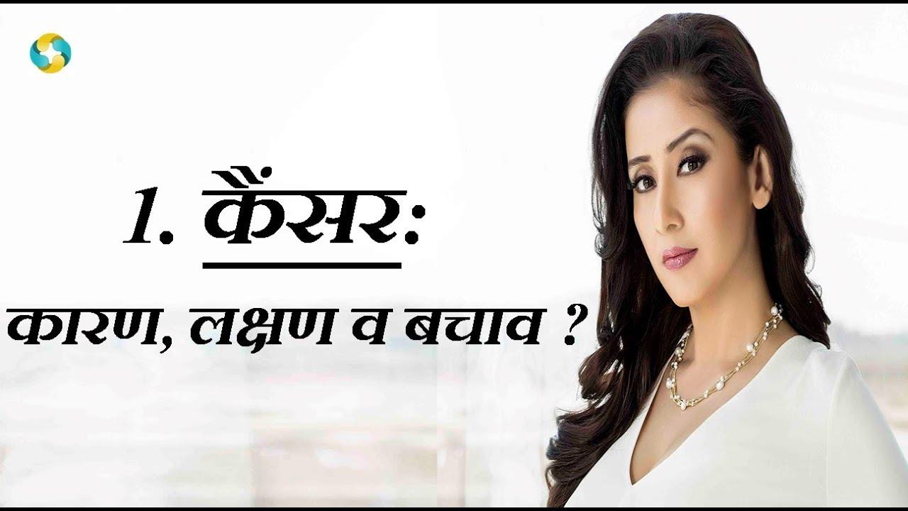 कैंसर के लक्षण    Cancer Kaise Hota Hai    Cancer Causes & Symptoms in  Hindi Part #1