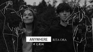Rita Ora - Anywhere  ▎不論何地  ▎中文歌詞字幕《X他的世界末日》 Video