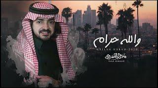 فلاح المسردي - والله حرام (حصرياً) | 2020
