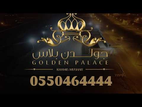 قصر جولدن بلاس خميس مشيط 0550464444