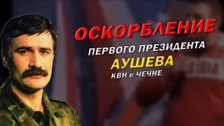 Оскорбление первого Президента Ингушетии Руслан Аушев КВН в Чечне