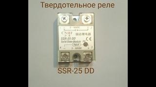 Твердотельное реле SSR-25 DD