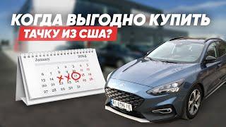 Самые низкие цены на аукционах Copart, Manheim, IAAI. Когда выгодно покупать авто из США?