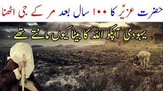 Hazrat Uzair AS story in Urdu   Who was Harzat uzair AS   Limelight Studio