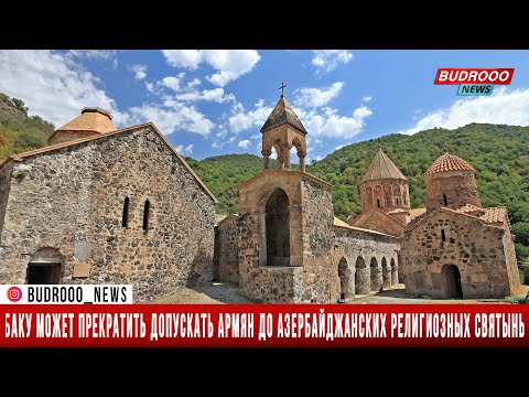 Баку может прекратить допускать армян до азербайджанских религиозных святынь