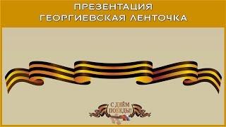 Презентация георгиевская ленточка