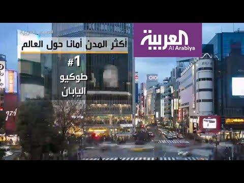 صباح العربية : ما هي أكثر المدن أمانا في العالم  - نشر قبل 3 ساعة