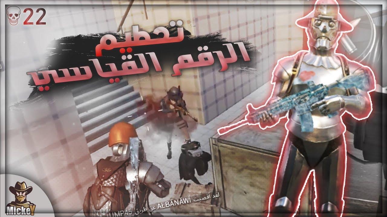 Photo of ببجي موبايل| سولو سكواد و مونتاج خيالي 🔥🔥😱 – اللعاب الفيديو