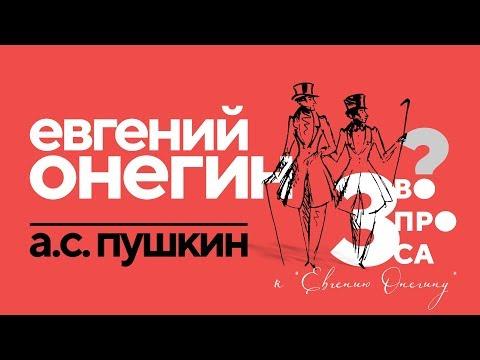 Евгений Онегин Пушкина: 3 каверзных вопроса к роману в стихах