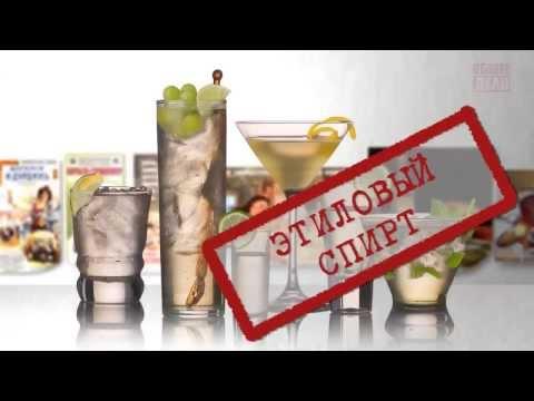 Этиловый спирт - наркотический яд