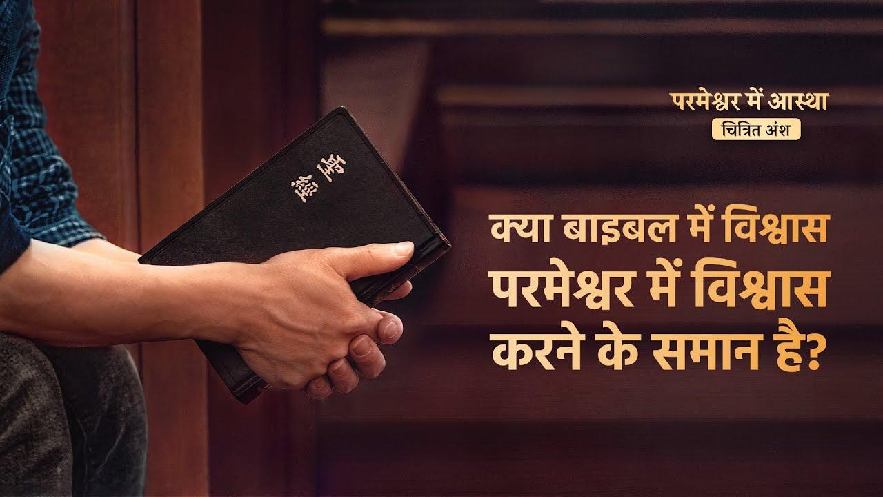 """Hindi Christian Movie """"परमेश्वर में आस्था"""" अंश 4 : क्या बाइबल में विश्वास परमेश्वर में विश्वास करने के समान है?"""
