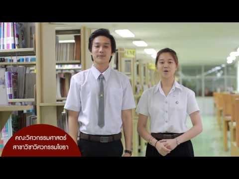 เทปที่ 16 พี่ มศว พาน้องสอบ 2557 #16 : คณะวิศวกรรมศาสตร์