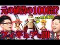 【総額〇〇万円】ワンピースフィギュアってこんなに値段上がってるの!?高額ワーコ…