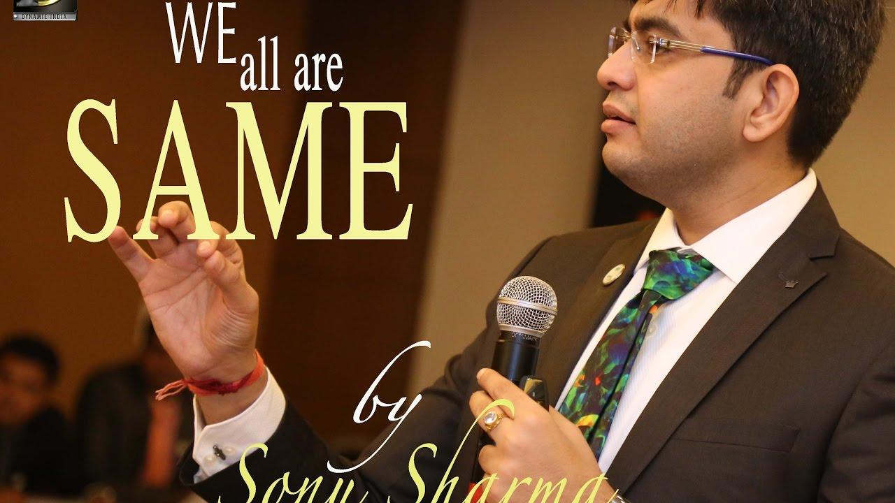 We all are Same   Success Tips Through Sonu Sharma   Sonu Sharma