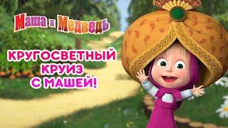 Маша и Медведь - 🌏 Кругосветный круиз с Машей! 🚢 Машины Песенки - сборник лучших серий 🌟