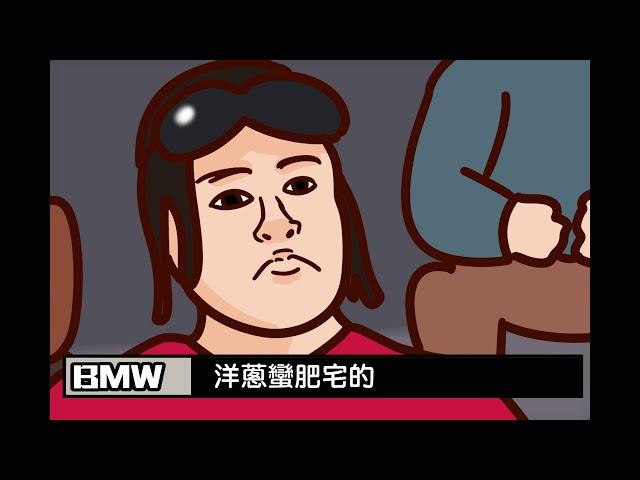 Onion Man | 網路有肥宅(中國有嘻哈)