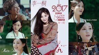 《射雕英雄传2017》99 美丽的图像 李一桐