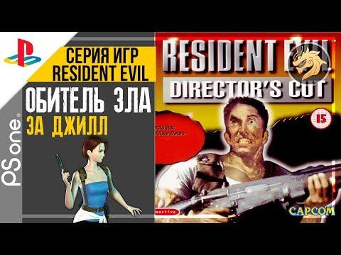 Resident Evil - Director's Cut | PlayStation 32-bit | Прохождение за Джилл Валентайн + все концовки