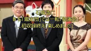 石坂浩二 BS「鑑定団」では一転「独演会」か? 初収録終え「楽しめま...