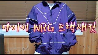 삼죽특수가스 사무실에서 나이키 NRG 트랙 재킷 퍼플 …